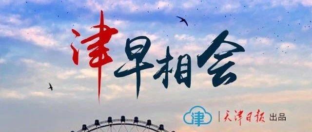 """【7.12津早相会】中国疾控中心表示北京此次新发地疫情已得到有效控制丨我国滨海旅游业加快""""复航"""""""