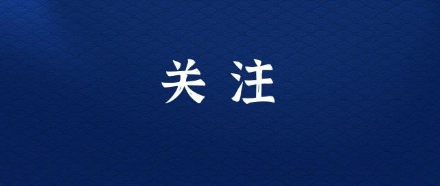 昌吉州公开招聘585名中小学和幼儿园教师,7月13日开始报名