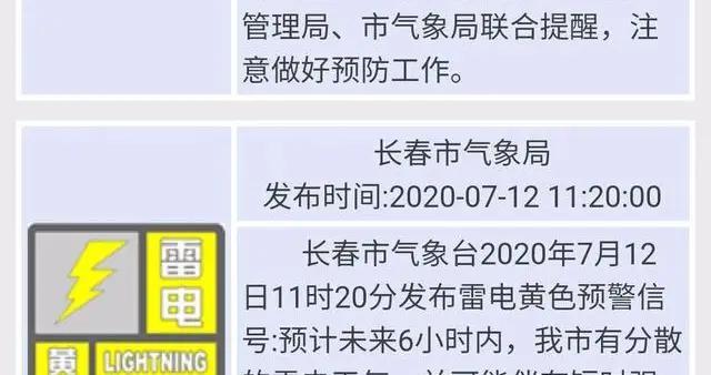 吉林省发布重要预警