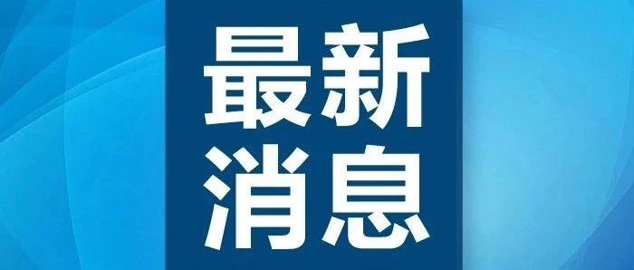 浙江新增1例输入型病例 在杭州萧山机场下机后 直接送医院隔离