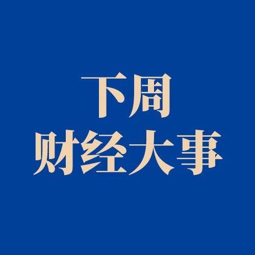 第二季度GDP公布、创业板注册制迎第一审……丨下周财经大事(7月13日-17日)