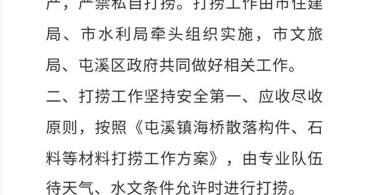 黄山500年历史古桥被冲毁政府发公告将打捞古桥构件