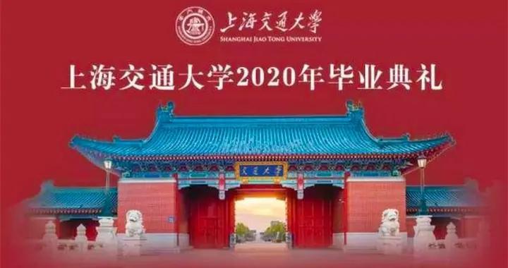 担当有为砥砺前行——上海交大校长林忠钦在2020年毕业典礼上演讲