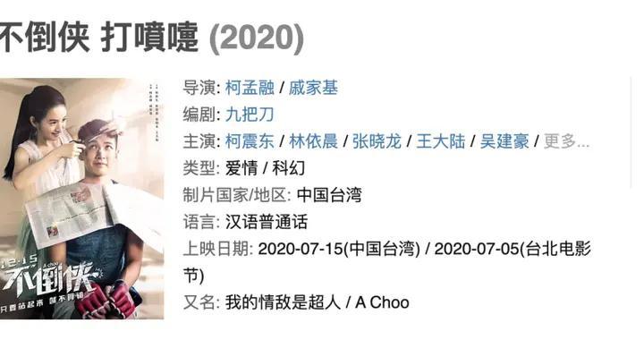 豪掷7000万!吸毒艺人柯震东发新歌、上映电影,这是复出成功了?