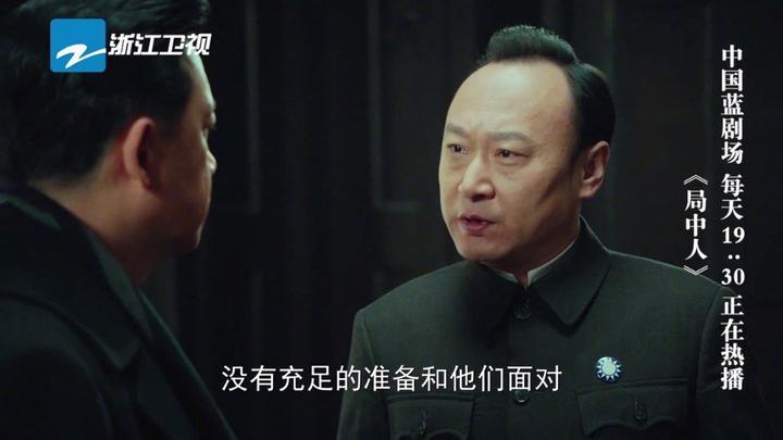 局中人浙江卫视局中人令沈林@潘粤明 未想到的,叶局长带他去见的竟是中央委员会的人,而他们希望沈林继续调查金陵会