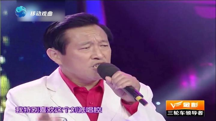 """这大哥唱刘派已经""""着魔""""了,唱啥都能给它唱成豫东调,真牛"""
