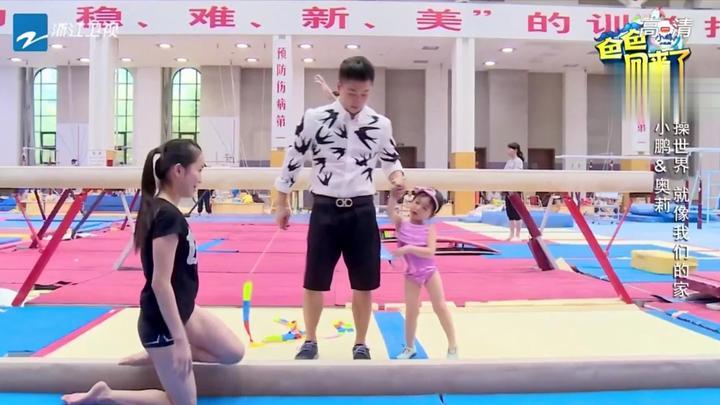 爸爸回来了:奥莉体操房表演体操,体操冠军惊喜现身