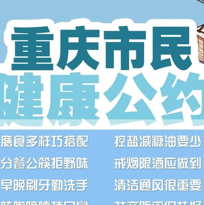 【视频】@重庆所有市民《重庆市民健康公约》周末欢乐版快来围观!