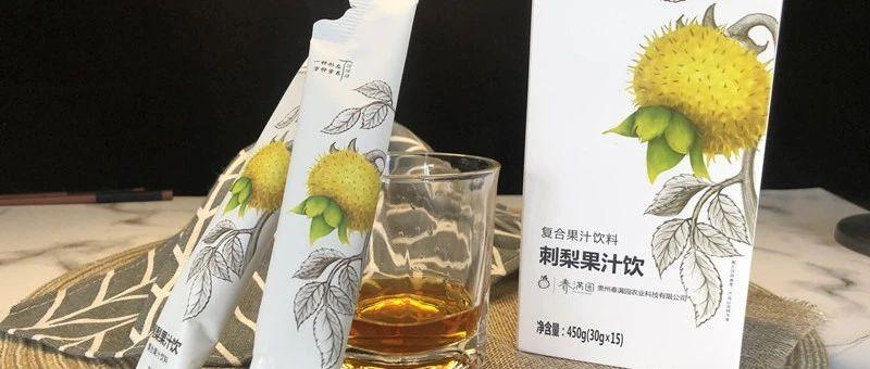 """助农团团│""""维C之王""""——独山春满园刺梨果汁饮"""