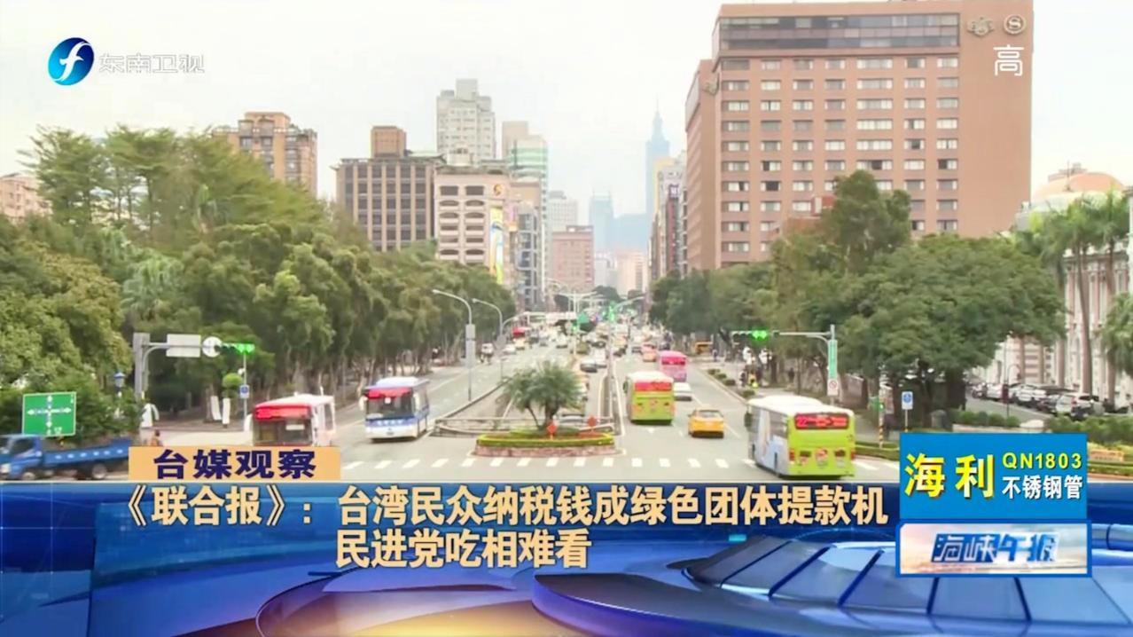 《联合报》:台湾民众纳税钱成绿色团体提款机,民进党吃相难看