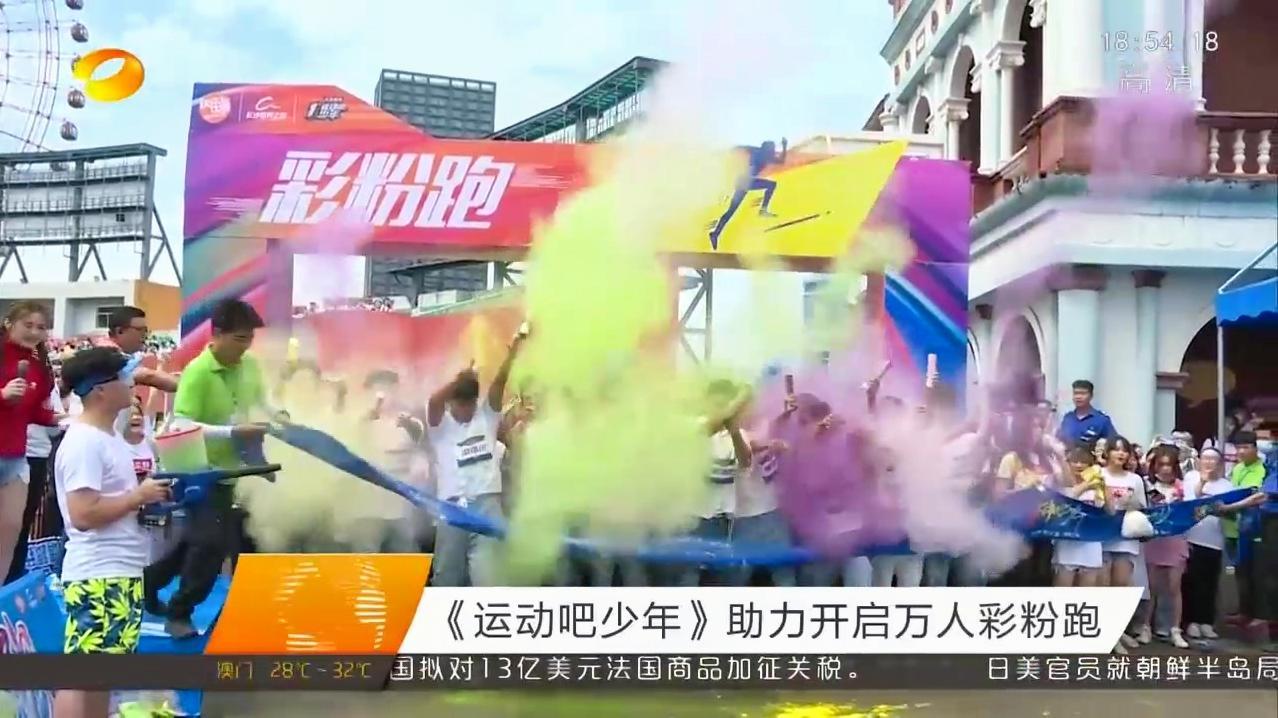 万人彩粉跑活动开启,湖南各地高中生用体育运动展示青春活力
