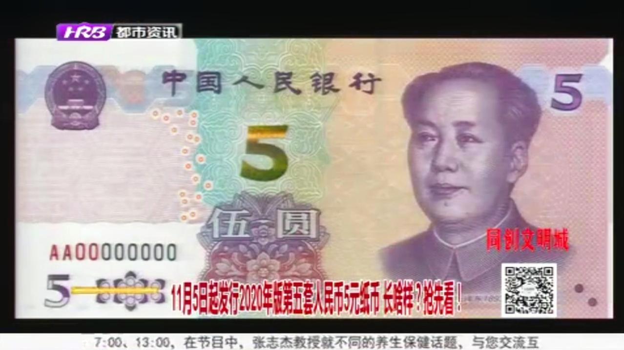 11月5日起发行2020年版第五套人民币5元纸币长啥样?快来抢先看