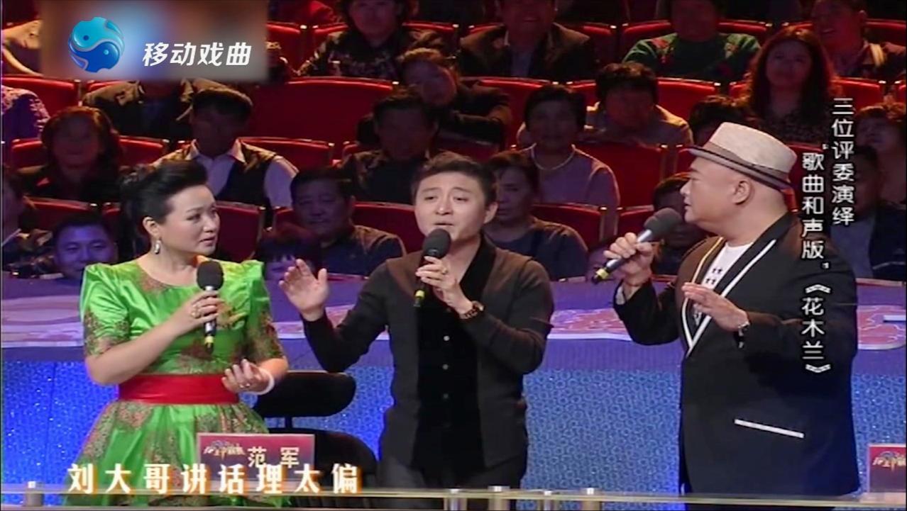 刘桂娟、周炜、范军共同演绎歌曲和声版《花木兰》这是陷死循环了