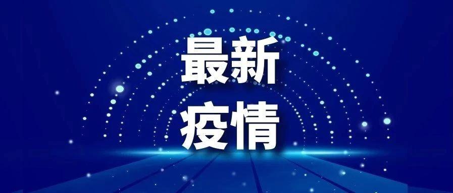 2020年7月12日重庆市新冠肺炎疫情情况