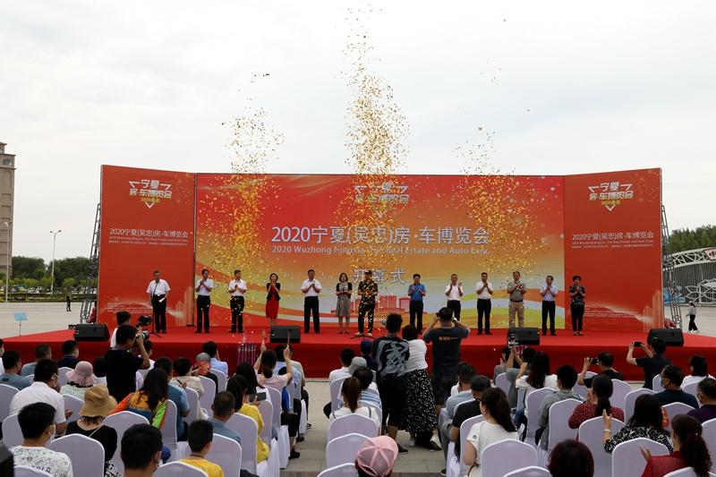 2020宁夏(吴忠)房・车博览会盛大开幕