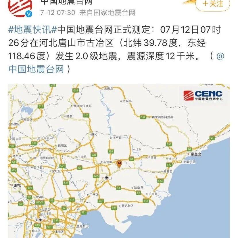 突发!5.1级地震!