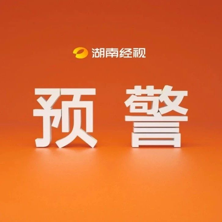 湖南省水文水资源勘测局继续发布洪水橙色预警