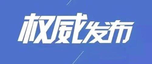 张国清调研检查入海河流污染治理工作 陆海统筹河海共治 坚决打赢渤海综合治理攻坚战