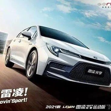 2021款雷凌运动版南宁车展炫酷上市