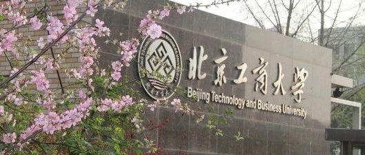 院校库|北京工商大学17-20考研录取汇总