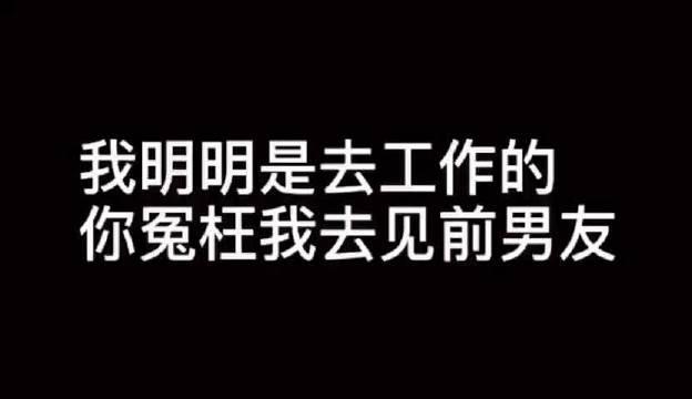 梁继远与前女友语音曝光,徐州口音有点搞笑啊
