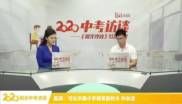 2020阳光中考访谈丨河北辛集中学今年招生两大变化:主城区报考有