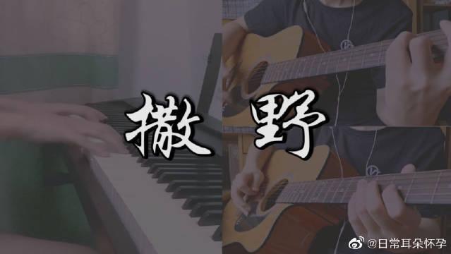 吉他和钢琴简直就是完美搭配,就想丞哥和顾飞一样
