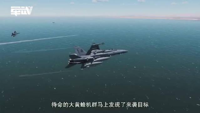 战场模拟中国东风21D饱和攻击美国航母!