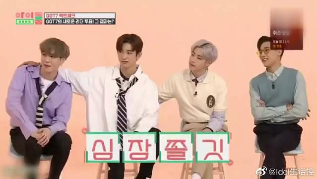 GOT7投票重选队长,BamBam VS JB,永远的队长JB成功卫冕~