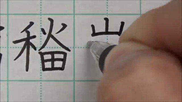 日本书法家将47个都道府县各自写成一个字……