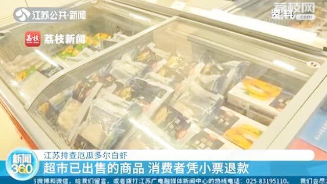 南京 南京下架涉事批次厄瓜多尔白虾:已出售的可凭小票退款