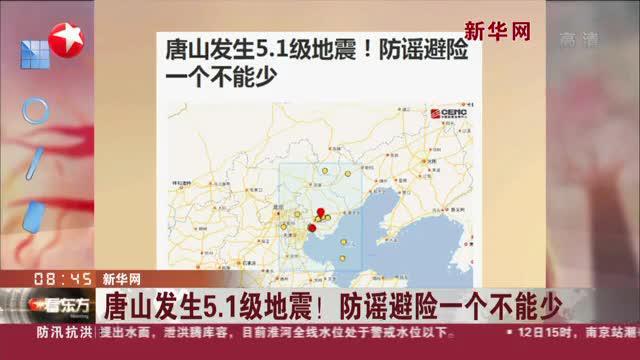 新华网:唐山发生5.1级地震!防谣避险一个不能少