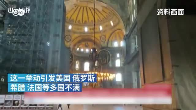 土耳其总统:圣索菲亚大教堂改为清真寺属于土内政
