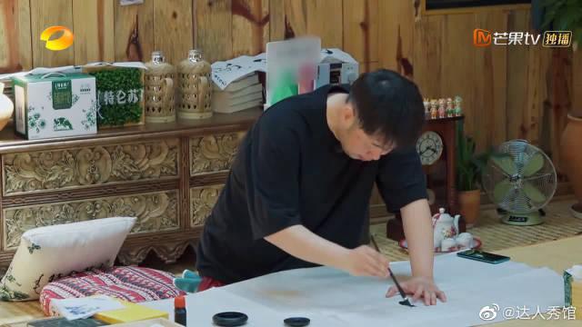 杜海涛写书法送蘑菇屋,为这样的海涛点个赞~