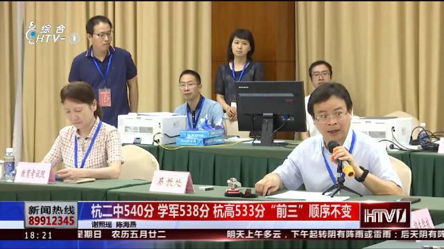 杭州市区2020中考第一批录取工作正式开始