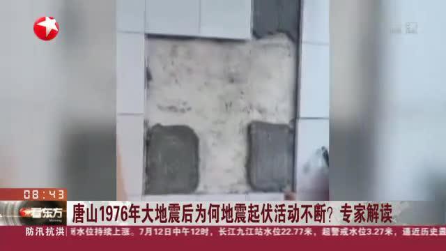 新京报:唐山1976年大地震后为何地震起伏活动不断?专家解读