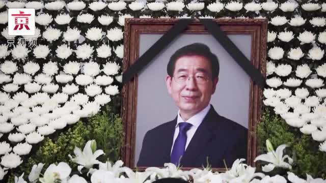 为防控疫情 首尔市长遗体告别仪式将在线举行