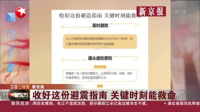 新京报:收好这份避震指南  关键时刻能救命