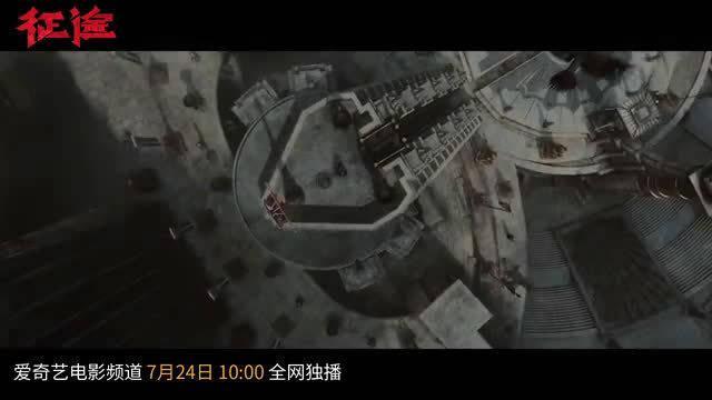 7月24日十点,爱奇艺电影频道全网独播,电影由陈德森导演……