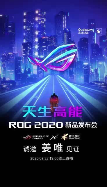 7 月 23 日,ROG 游戏手机3 发布,第一波骁龙 865+ 新机要来啦