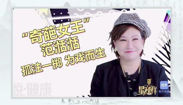 🌟悦·健康 x 星榜样 范湉湉 🌟 🎬综艺明星or实力演员?
