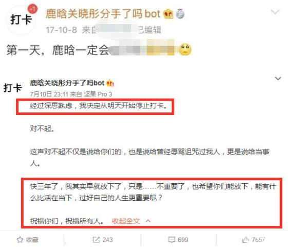 太心疼!关晓彤自曝20岁时第一次被骂哭,疑因恋情公开饱受非议?