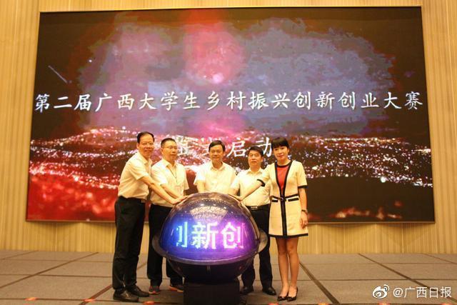 第二届广西大学生乡村振兴创新创业大赛在百色启动