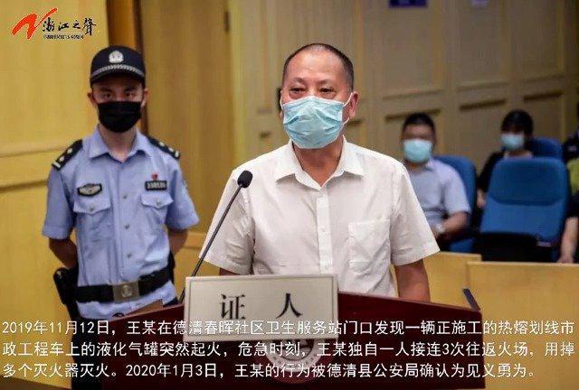 全省首例,缓刑期间见义勇为奋勇救火,获准减刑六个月