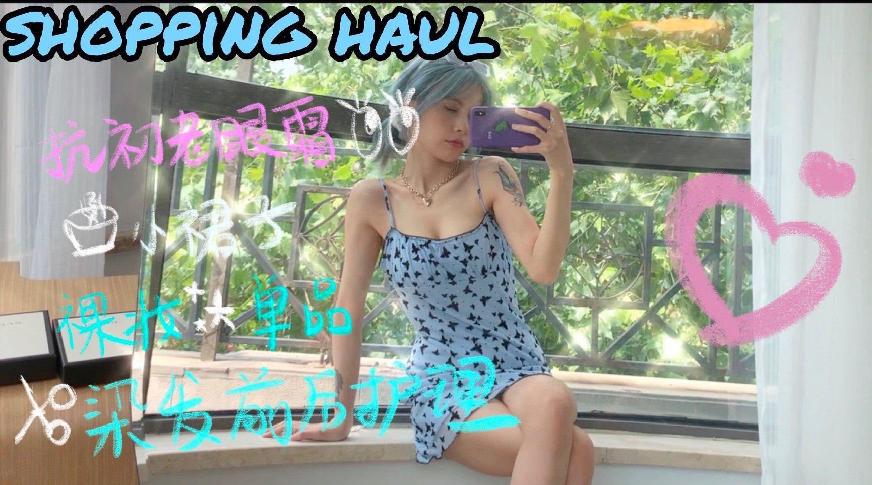 7月 shopping haul 1⃣️高性价比眼霜和神仙裸妆单品!