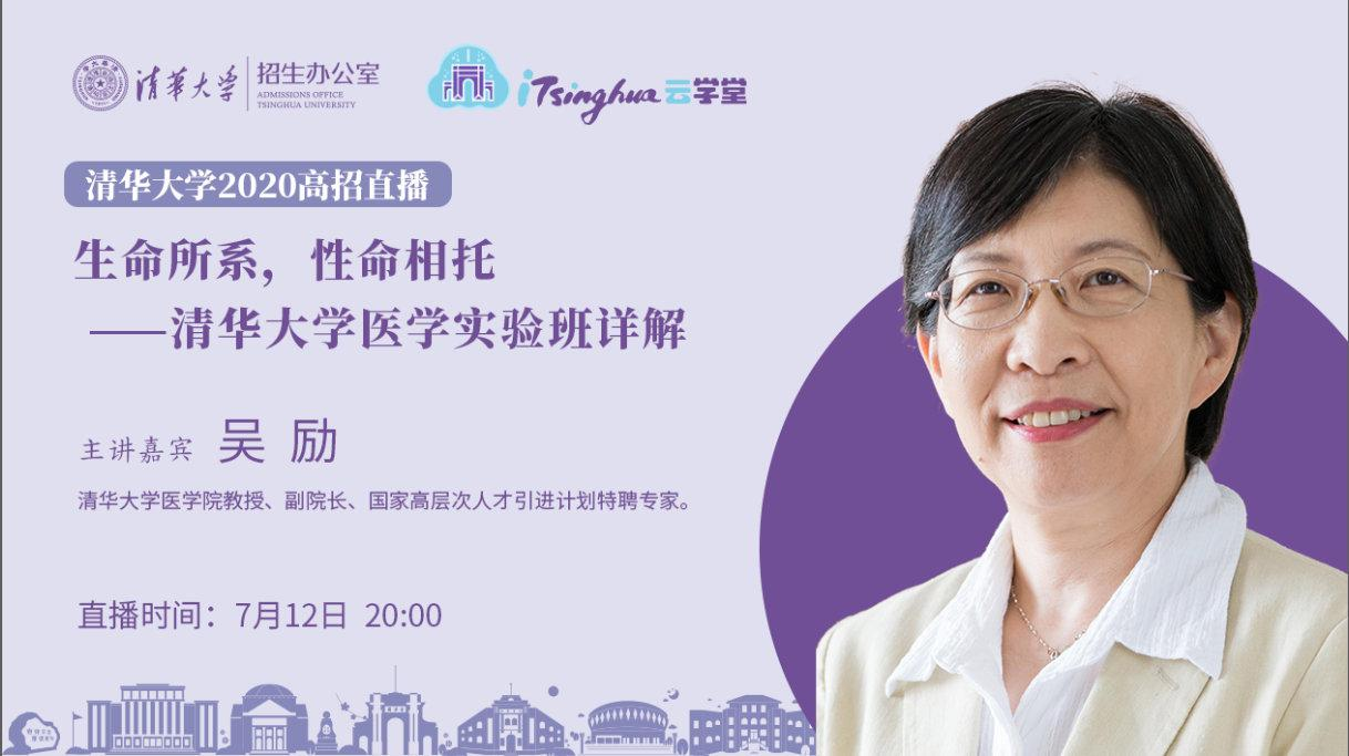 清华大学2020高招直播详解清华大学医学实验班