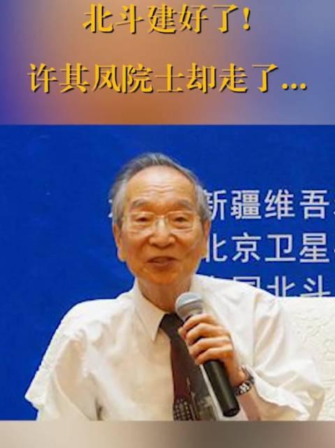 致敬!中国卫星导航定位专家、中国工程院许其凤院士……