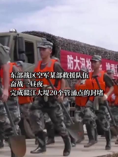 为排除险情,东部战区空军某部救援队连续奋战一昼夜!