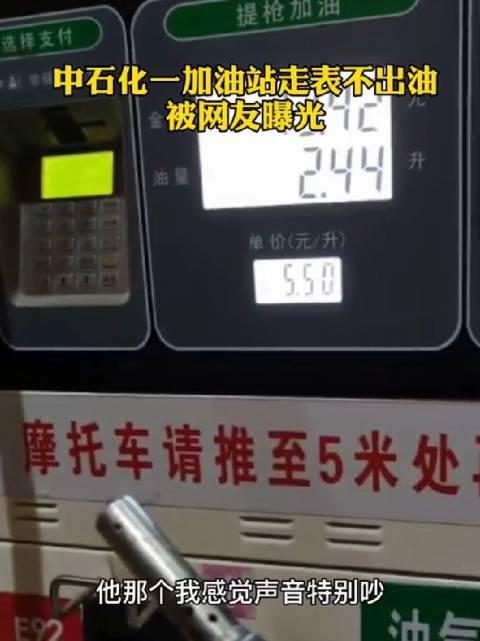 赵先生在河南修武县一中石化加油站加油的时候发现……