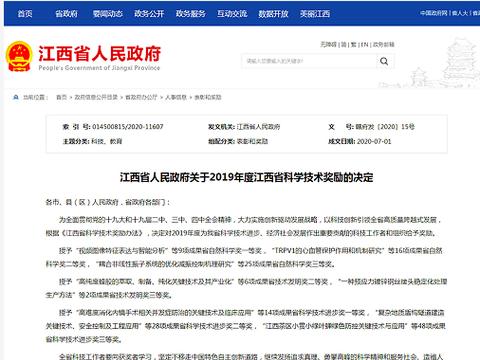 齐云山公司一项目荣获江西省科学技术进步奖一等奖